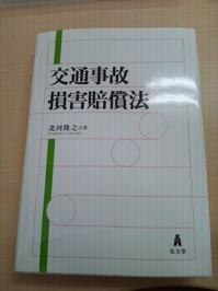 本(交通事故損害賠償法).jpg