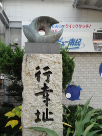 紀伊長島駅前.JPG