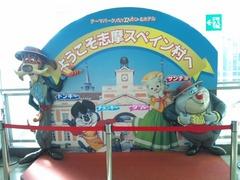 鵜方駅.jpg